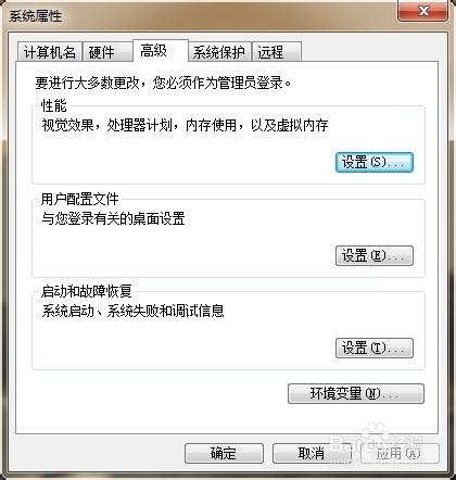 WIN7 64位系统安装JDK并配置环境变量