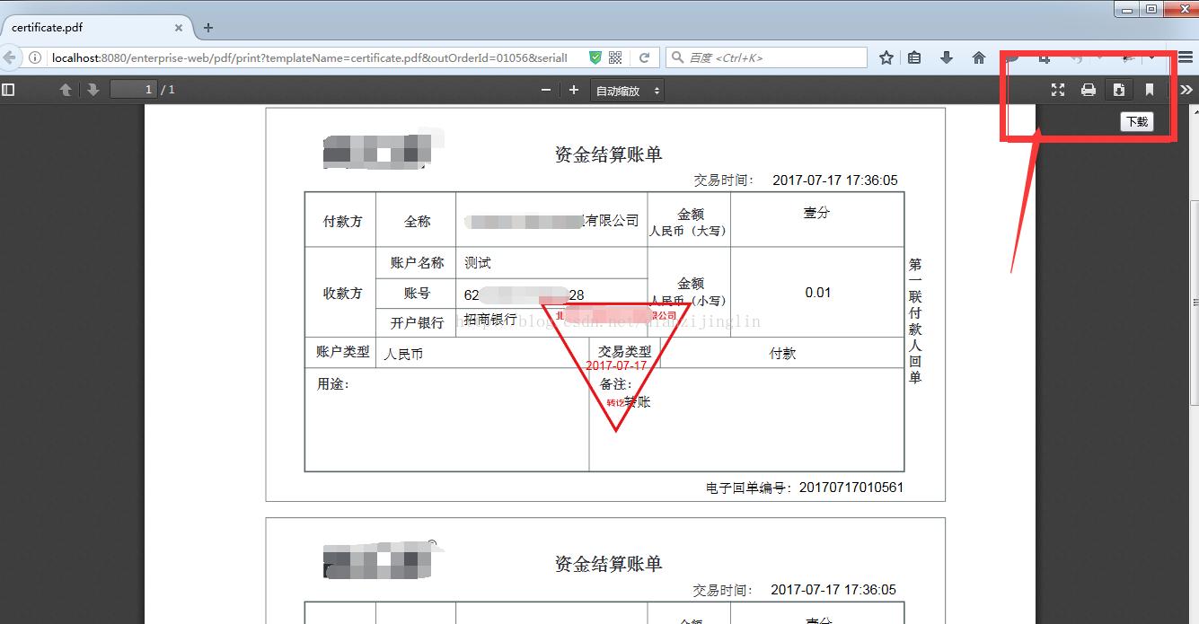 java实现pdf的生成下载打印,java生成pdf电子账单,java生成pdf